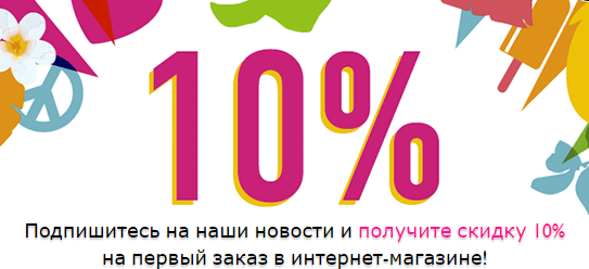 Акции THE BODY SHOP в Знаменке